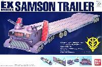 バンダイEXモデルサムソン トレーラー