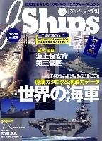 イカロス出版JシップスJシップス Vol.24