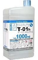 ガイアノーツG-color 溶剤シリーズ (T-01 ラッカー系溶剤)ガイアカラー薄め液 (特大) (1000ml)