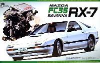 フジミ1/24 カーモデル(定番外・限定品など)マツダ サバンナ RX-7 (FC3S) レジン製完成品エンジン付