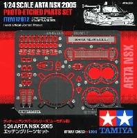 タミヤディテールアップパーツシリーズ (自動車モデル)ARTA NSX 2005 エッチングパーツセット