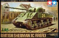 タミヤ1/48 ミリタリーミニチュアシリーズイギリス戦車 シャーマン 1C ファイアフライ