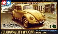 タミヤ1/48 ミリタリーミニチュアシリーズフォルクスワーゲン タイプ82E スタッフカー