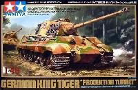 タミヤ1/48 ミリタリーミニチュアシリーズドイツ重戦車 キングタイガー (ヘンシェル砲塔)