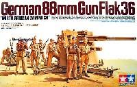 タミヤ1/35 ミリタリーミニチュアシリーズドイツ 88mm砲 Flak36 北アフリカ戦線