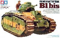 タミヤ1/35 ミリタリーミニチュアシリーズフランス戦車 B1 bis