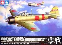 タミヤ1/32 エアークラフトシリーズ三菱 海軍零式艦上戦闘機 21型