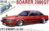 ソアラ 2800GT (1981年式)