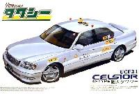 UCF21 セルシオ 個人タクシー (ちょうちん行灯)
