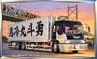 アオシマ1/32 大型デコトラ丸美グループ 勇斗丸