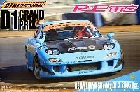 RE雨宮 Greddy D1 7 (FD3S) 2005年Ver.