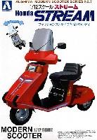 アオシマモダンスクーターシリーズホンダ ストリーム