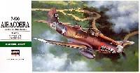 ハセガワ1/48 飛行機 JTシリーズP-400 エアラコブラ (アメリカ陸軍戦闘機)