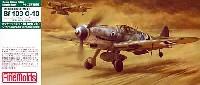 ファインモールド1/72 航空機メッサーシュミット Bf109G-10 レーゲンスブルグ工場製(W.Nr.block13000)