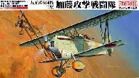ファインモールド1/48 日本陸海軍 航空機帝国陸軍戦闘機 キ-10-2 九五式戦闘機二型 加藤攻撃戦闘隊