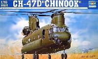 トランペッター1/35 ヘリコプターシリーズCH-47D チヌーク ガルフウォー