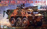 陸上自衛隊 化学防護車 (レジン製中性子防護プレート付)
