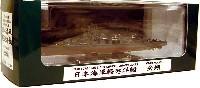 ピットロード塗装済完成品モデル日本海軍 軽巡洋艦 矢矧 (塗装済完成品モデル)
