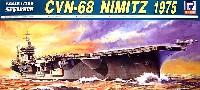 ピットロード1/700 スカイウェーブ M シリーズアメリカ海軍 原子力航空母艦 CVN-68 ニミッツ 1975