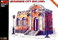 ミニアート1/35 ビルディング&アクセサリー シリーズウクライナの都市の建物