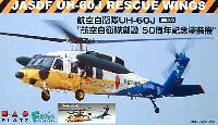 プラッツ1/144 自衛隊機シリーズ航空自衛隊 UH-60J 50周年記念塗装