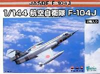 プラッツ1/144 自衛隊機シリーズ航空自衛隊 F-104J (2機セット)