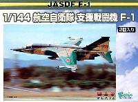 航空自衛隊 支援戦闘機 F-1 (2機セット)