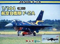 プラッツ1/144 自衛隊機シリーズ航空自衛隊 F-2A (2機セット)
