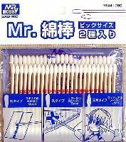 GSIクレオス塗装支援ツールMr.綿棒 2種 (ビッグサイズ)