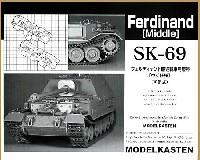 モデルカステン連結可動履帯 SKシリーズフェルディナント駆逐戦車用履帯 中期仕様 (可動式)