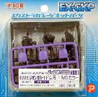 BクラブハイデティールマニュピレーターHDM 118 1/144 ジオン用 B-1 ドム用 1 (MGカラー)