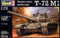 レベル1/72 ミリタリーT-72M1
