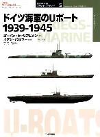 ドイツ海軍のUボート 1939-1945