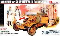 ドイツ Pkw.K1 キューベルワーゲン アンビュランスバージョン