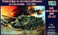 ユニモデル1/72 AFVキットロシア SU-85 自走砲