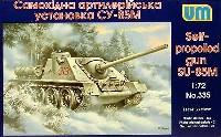ユニモデル1/72 AFVキットソ連 SU-85M 自走砲