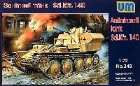 ユニモデル1/72 AFVキットドイツ 38(t) 対空戦車 (Sd.Kfz.140)