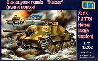 ユニモデル1/72 AFVキットドイツ ヘッツアー駆逐戦車 初期型