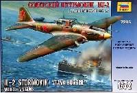 ズベズダ1/72 エアクラフト プラモデルイリューシン IL-2 シュツルムモビク タンクハンター (w/37mmガン)