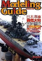 モデルアート臨時増刊モデリングガイド 日本海軍 戦艦 大和