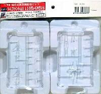 ピットロードスカイウェーブ E シリーズF-4J ファントム 2 & C-2 グレイハウンド