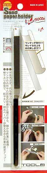 ワンタッチ サンドペーパーホルダー (角)ヤスリ(アイガーサンドペーパーホルダーNo.SPR-001)商品画像