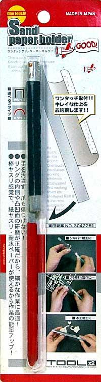 ワンタッチ サンドペーパーホルダー (丸)ヤスリ(アイガーサンドペーパーホルダーNo.SPR-002)商品画像