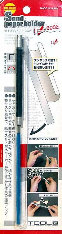 ワンタッチ サンドペーパーホルダー (丸小)ヤスリ(アイガーサンドペーパーホルダーNo.SPR-003)商品画像