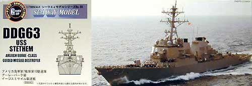 DDG-63 ステッサム DX (エッチングパーツ付)プラモデル(フジミ1/700 シーウェイモデルNo.056)商品画像