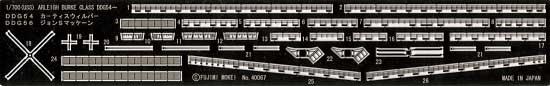 DDG-63 ステッサム DX (エッチングパーツ付)プラモデル(フジミ1/700 シーウェイモデルNo.056)商品画像_2