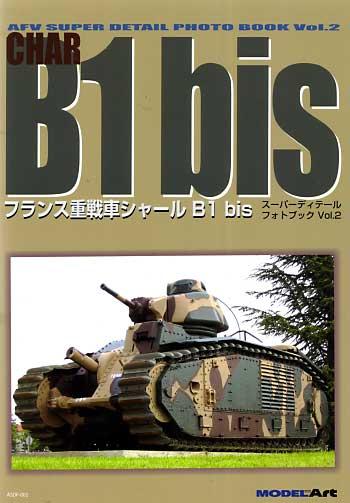 フランス重戦車 シャール B1bis本(モデルアートスーパーデティールフォトブックNo.Vol.002)商品画像