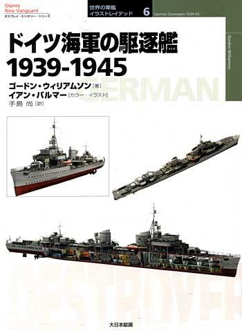 ドイツ海軍の駆逐艦 1939-1945本(大日本絵画世界の軍艦 イラストレイテッドNo.006)商品画像