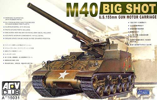 M40 自走榴弾砲 ビッグショットプラモデル(AFV CLUB1/35 AFV シリーズNo.AF35031)商品画像