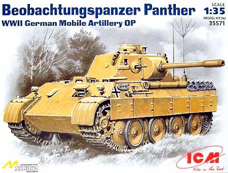 ドイツ パンサー観測戦車プラモデル(ICM1/35 ミリタリービークル・フィギュアNo.35571)商品画像